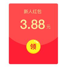 新人福利#  惠喵app发福利啦 下载app并注册 免费领取3.88元红包
