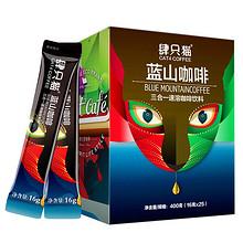 前5分钟# 肆只猫 即冲速溶蓝山咖啡 400g 9.9元(27.9-18元)