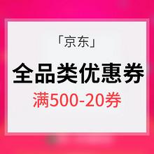 领红包# 京东  全品类优惠券  满500-20券
