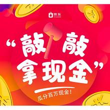 敲出惊喜# 京东 敲一敲瓜分百万现金 赢现金红包/全品类神券
