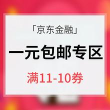 优惠券# 京东金融  1元包邮专区  满11-10券