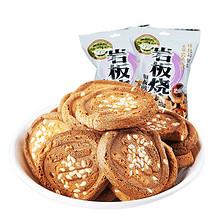 买1送1# 徐福记-岩板烧100gx3袋 19.9元包邮