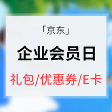企业会员专享# 京东  企业会员日 企业专享礼 礼包 优惠券 E卡