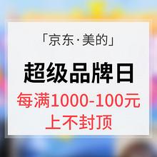 促销活动# 京东 美的超级品牌日 每满1000-100元 上不封顶