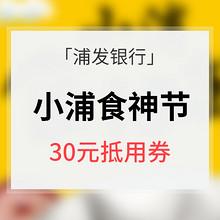 促销活动# 浦发银行 小浦食神节  第一轮美食满31-30元