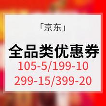 优惠券# 京东 全品类优惠券  105-5/199-10/299-15/399-2