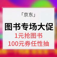 优惠券# 京东 儿童图书专场大促 1元抢图书/100元图书券任性抽