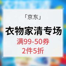 优惠券# 京东 衣物家清专场大促 99-50/199-100/399-200/2件5折