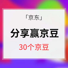 移动端专享# 京东 分享赢京豆 30枚京豆