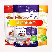 前100秒半价# 禧贝 有机酸奶溶豆3种口味*3袋 59.5元包邮(119返59.5)