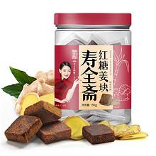 前10分钟半价# 寿全斋 红糖姜茶块150g 17点 14.9元包邮(29.9-15)