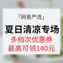 优惠券# 网易严选 夏日清凉专场 满199减40/满299减60/满699减140