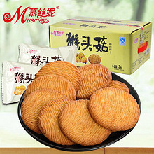 前30分钟# 慕丝妮 猴头菇饼干礼盒2000g 21点 24.8元包邮(29.8-5)