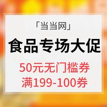 优惠券# 当当网 食品专场大促  50元门槛优惠券/满199-100券