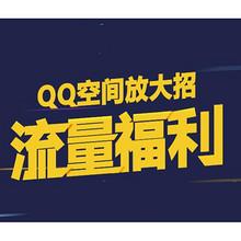 QQ用户福利# QQ流量福利  免费领取1GB流量日包