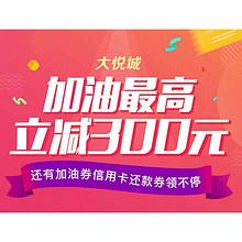优惠券# 大悦城 生活福利优惠  加油/信用还款优惠