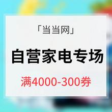 优惠券# 当当网  自营家电专场大促 满4000减300券