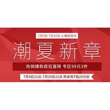 促销活动# 京东 凡客诚品官方旗舰店 专区99元3件/T恤29元起