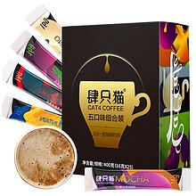 前5分钟# 肆只猫 五口味组合装咖啡 400g 9.9元(37.9-18元)