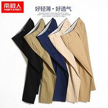 前30分钟# 拍2件 南极人 男士夏季休闲修身韩版纯色长裤*2件 12点 78元包邮(158-80券)