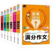 前10分钟#  小学生黄冈金笔作文书全6册  18.8元(26.8-8元)
