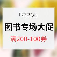 优惠券# 亚马逊 图书专场大促 满200减100券 prime会员享而外优惠