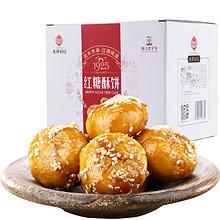 前30分钟# 德辉 黄山特产红糖酥饼500g 19.9元(29.9-10)