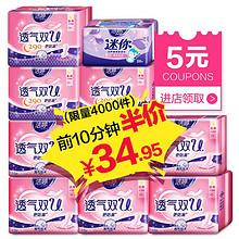 前10分钟半价# 洁婷 透气卫生巾89片 34.9元(69.9-34.9)