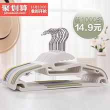 前1000名半价# 艾仕可 20支防滑塑料衣架 14.9元(29.8-14.9)
