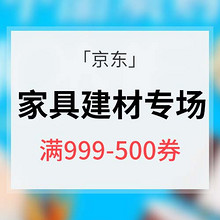 优惠券# 京东 家居建材专场大促 满999-500券 最后一天