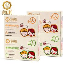 前10分钟# 润本 植物精油防蚊贴20片/盒 18日0点 14.8元包邮(19.8-5)