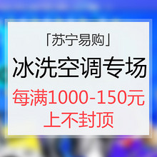 促销活动# 苏宁易购 冰箱洗衣机专场大促 每满1000减150元 上不封顶