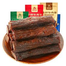 前10分钟# 新牧哥 手撕香辣味风干牛肉干250g 29.9元包邮(39.9-10)