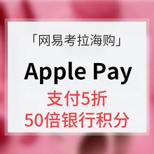 APP端# 网易考拉XApple Pay  支付5折/50倍银行积分