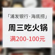 周三活动# 浦发银行信用卡X海底捞  火锅趴体  满200减100