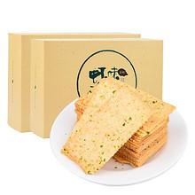 前1小时# 拍2件 香楠 酥脆薄饼薄海苔饼干2盒*2件 14点 34.4元包邮(第2件半价)