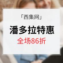 促销活动# 西集 潘多拉首饰专场 Pandora潘多拉86折