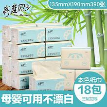 前60分钟半价# 新蓝风 原生竹纤维本色抽纸18包 22点 29.9元包邮(59.9-30)