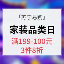 促销活动# 苏宁易购 家装超级品类日  满199-100元 3件8折
