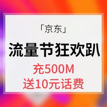促销活动# 京东  流量节钜惠  充500M流量送10元话费