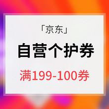 优惠券# 京东 自营个护指定商品 满199-100券