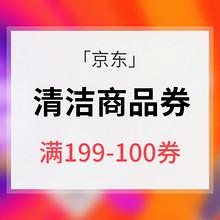 优惠券# 京东  清洁类指定商品券  领券满199减100