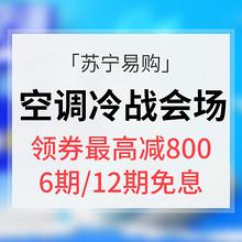 优惠券# 苏宁易购  空调冷战会场  领券满8000减800元  12期免息
