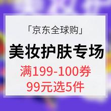 优惠券# 京东全球购 美妆护肤专场大促 领券满200减188元 满199减100 99元选5件