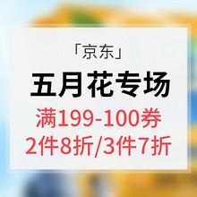 促销活动# 京东 五月花专场大促  部分2件8折 领券满199减100