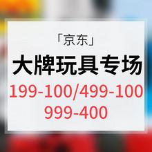 优惠券# 京东 托马斯和朋友  领券满199-100/499-100/999-400