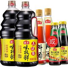 前10分钟# 海天 味极鲜酱油1.9L*2瓶 18点 37.9元包邮(39.9-2)