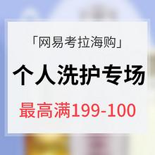 促销活动# 网易考拉海购 个人洗护专场大促 最高满199减100元