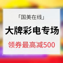 优惠券# 国美在线  大牌彩电专场大促 领券最高立减500元