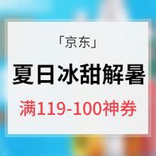 优惠券# 京东 冰甜解暑神券 满119-100神券